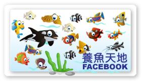 養魚天地 Facebook